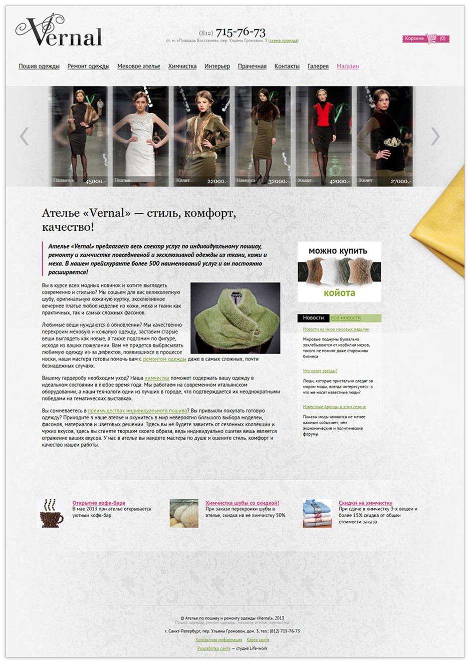 главная страница сайта Vernal